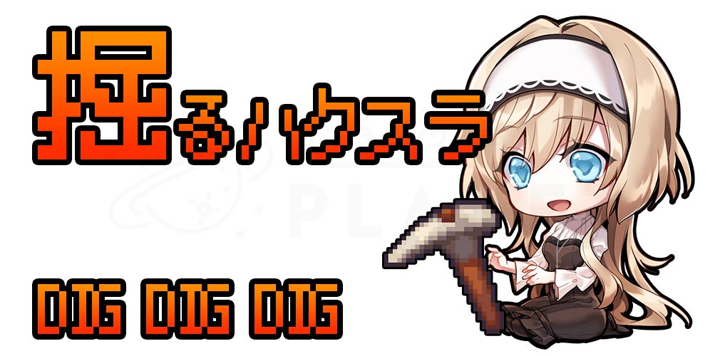 DIG DIG DIG フッターイメージ