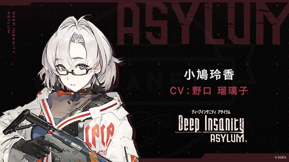 Deep Insanity ASYLUM(ディープインサニティ アサイラム)DI キャラクター『小鳩 玲香』紹介イメージ