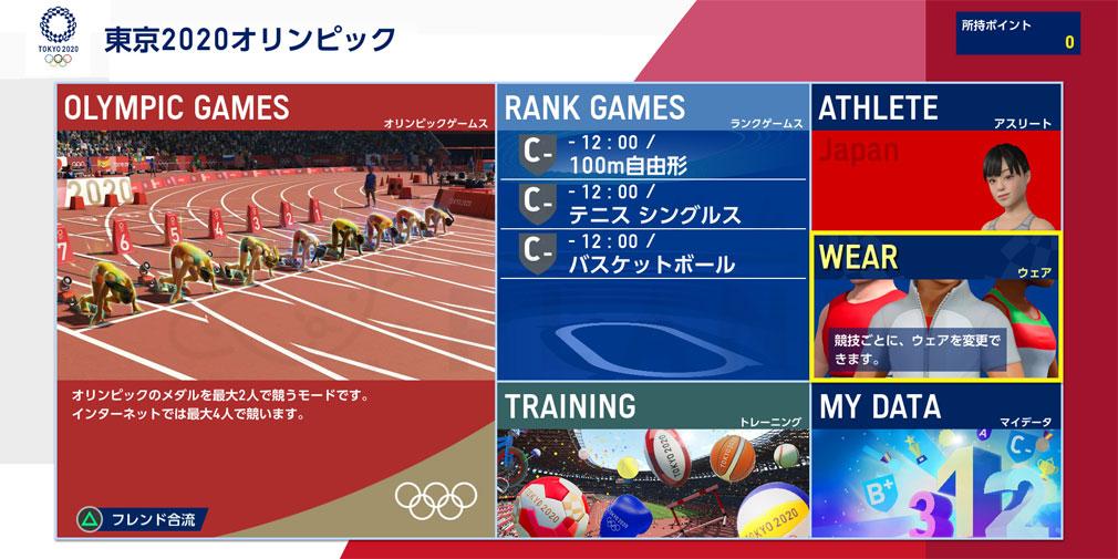 東京2020オリンピック The Official Video Game TM ゲームモードスクリーンショット