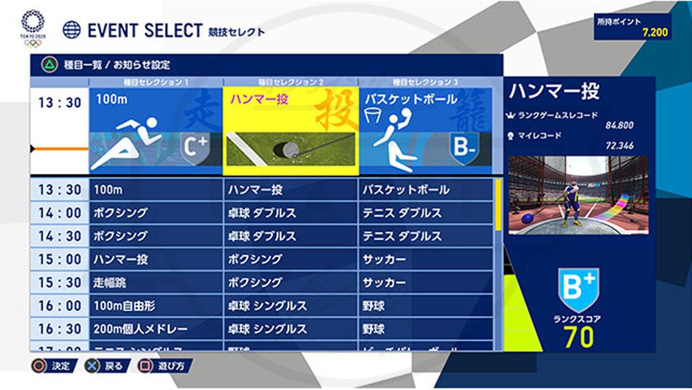東京2020オリンピック The Official Video Game TM イベント選択スクリーンショット