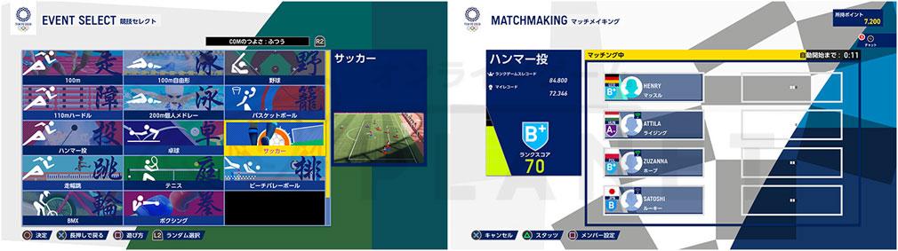 東京2020オリンピック The Official Video Game TM 競技選択、マッチメイキングスクリーンショット
