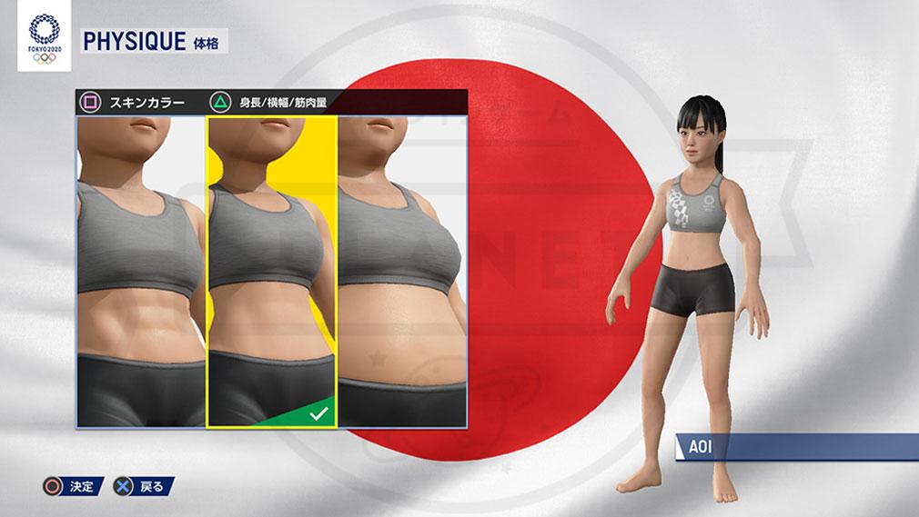 東京2020オリンピック The Official Video Game TM 体格スクリーンショット