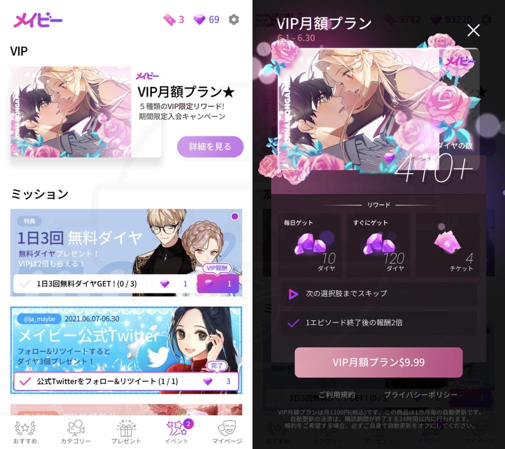 メイビー 自分で作る恋愛ゲーム 『VIP月額プラン』紹介イメージ