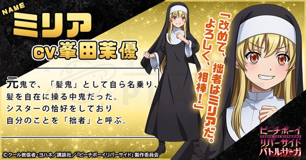 ピーチボーイリバーサイドバトルサーガ(ピーチボーイバトサガ) キャラクター『ミリア』紹介イメージ