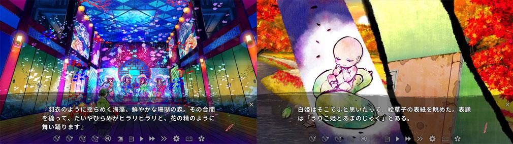 徒花異譚 『浦島太郎』のシナリオ、『うりこ姫とあまのじゃく』のシナリオスクリーンショット