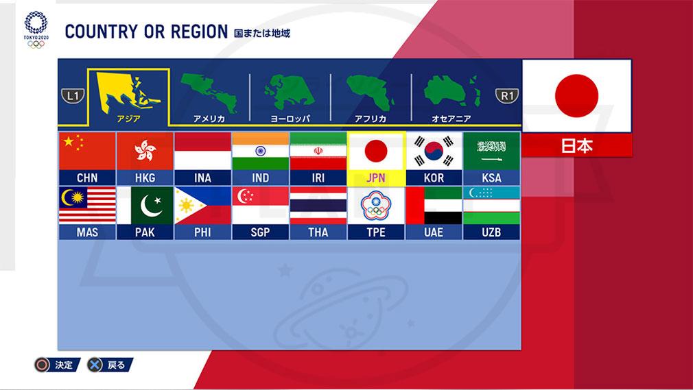 東京2020オリンピック The Official Video Game TM 国選択スクリーンショット