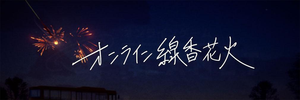 オンライン線香花火 フッターイメージ