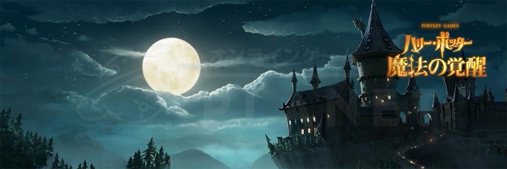 ハリーポッター 魔法の覚醒(ハリポタ覚醒) フッターイメージ