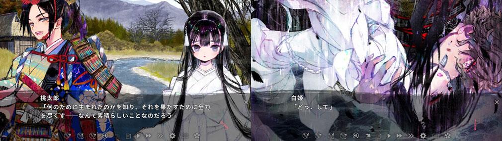 徒花異譚 『桃太郎』のシナリオ、『黒筆』と『白姫』の物語スクリーンショット