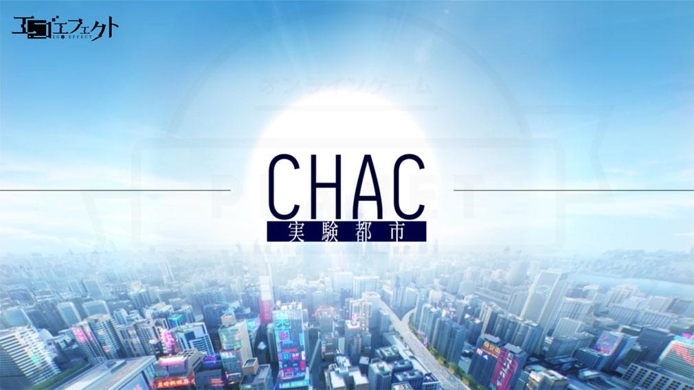 エゴエフェクト(エゴエフ) 実験都市『CHAC市』紹介イメージ
