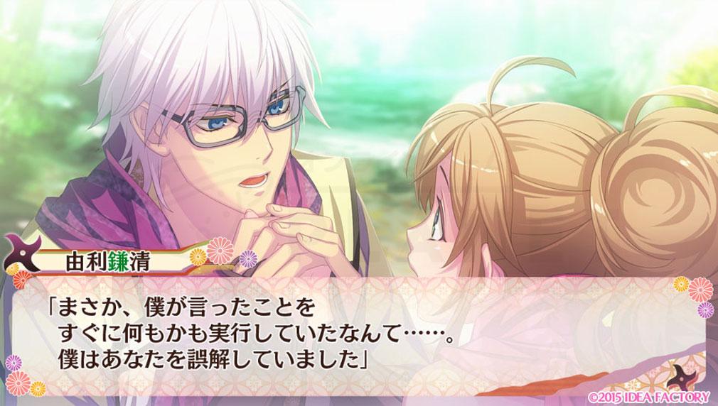 忍び、恋うつつ 雪月花恋絵巻 鎌清が主人公にすぐに惚れてしまったシーンスクリーンショット