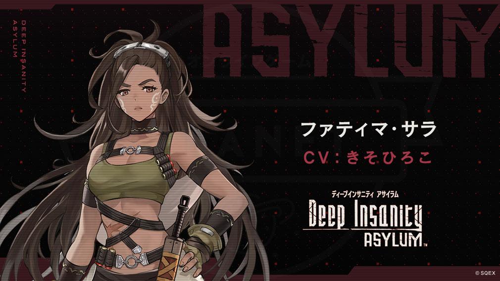 Deep Insanity ASYLUM(ディープインサニティ アサイラム)DI キャラクター『ファティマ・サラ』紹介イメージ