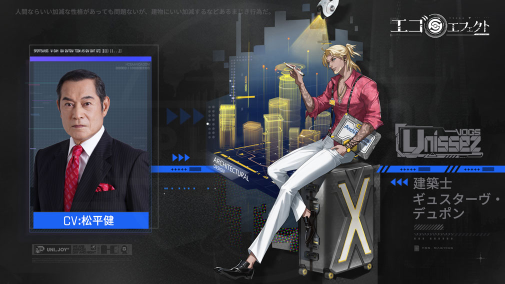 エゴエフェクト(エゴエフ) 松平 健氏が演じるキャラクター『ギュスターヴ・デュポン』紹介イメージ