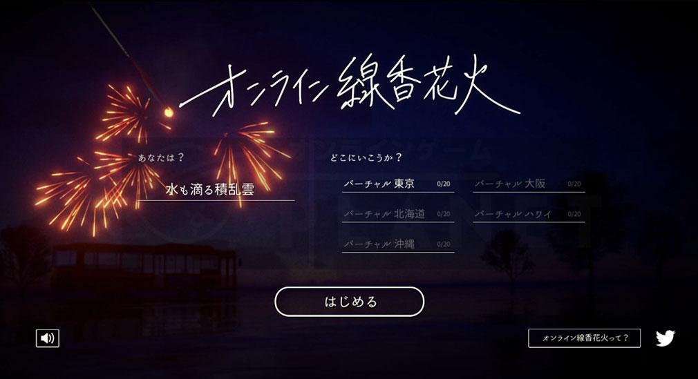 オンライン線香花火 ゲーム開始スクリーンショット
