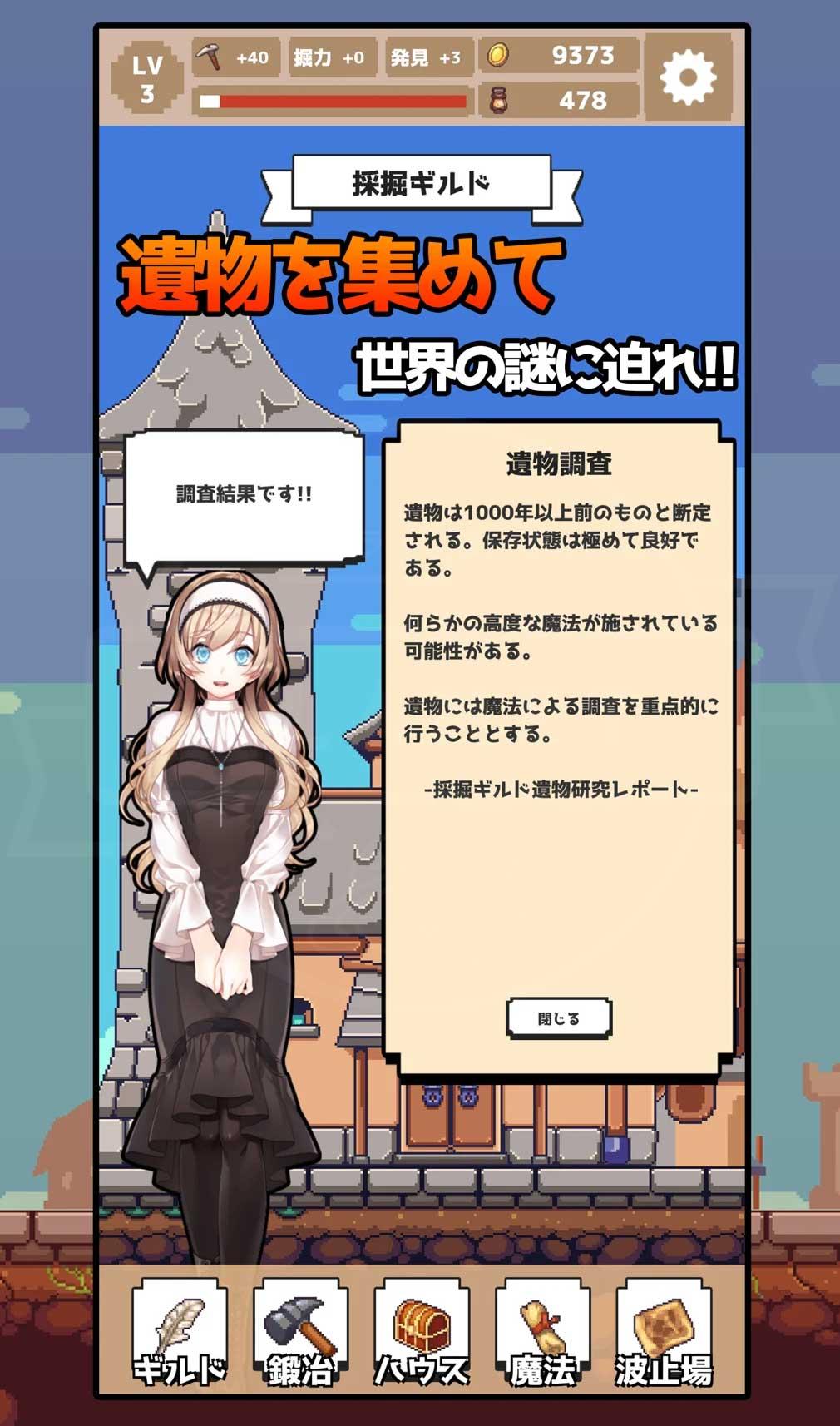 DIG DIG DIG 採掘ギルド『遺物調査』紹介イメージ