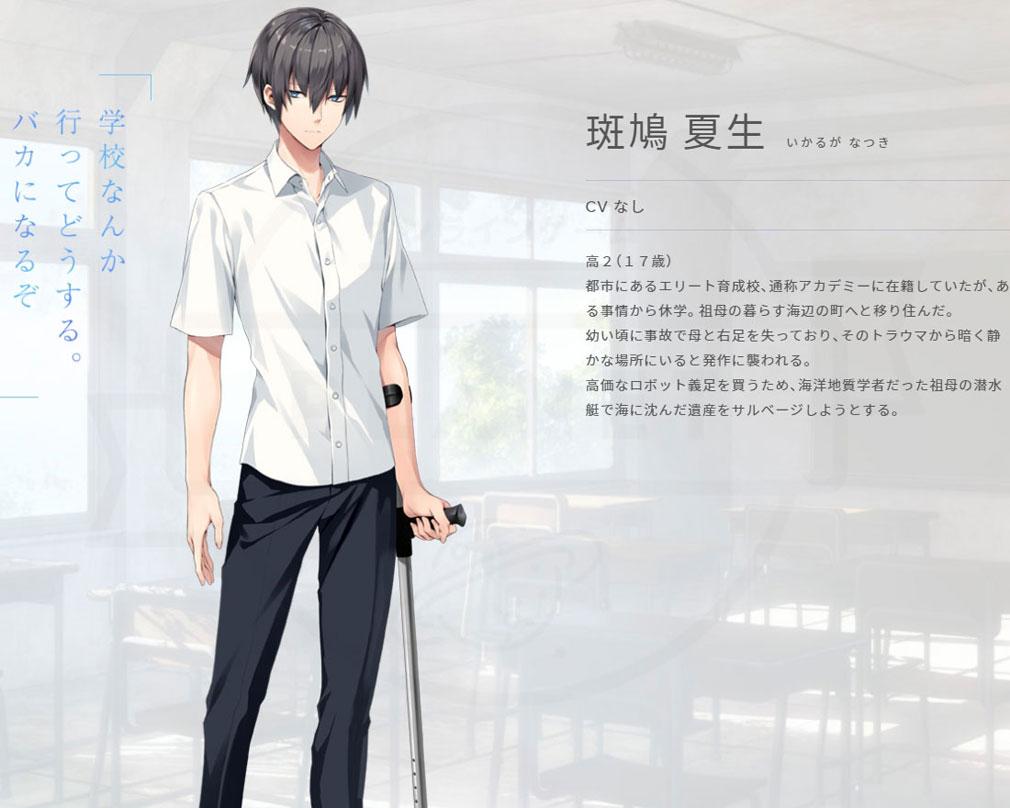 ATRI My Dear Moments(アトリ) キャラクター『斑鳩 夏生』紹介イメージ