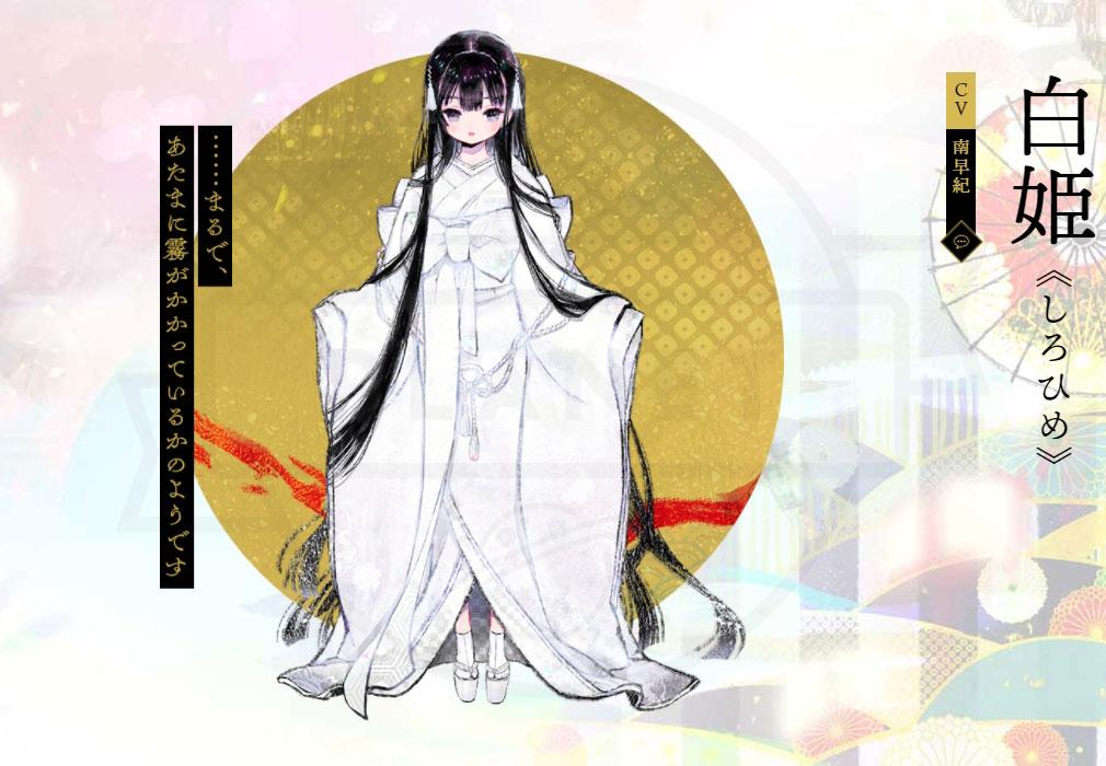 徒花異譚 キャラクター『白姫』紹介イメージ