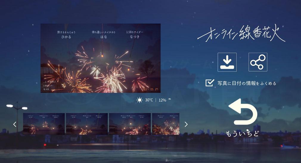 オンライン線香花火 写真に日付を振るか選択できるスクリーンショット