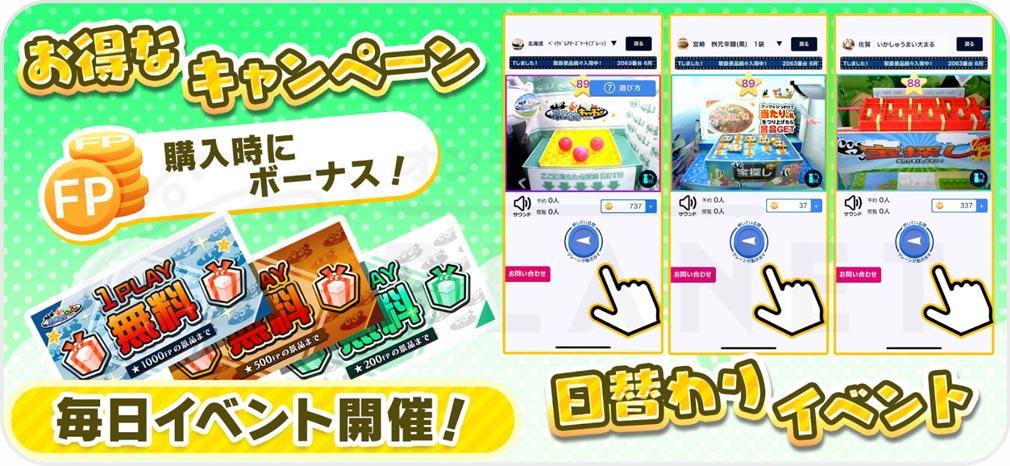 ふるさとキャッチャー お得なキャンペーン紹介イメージ