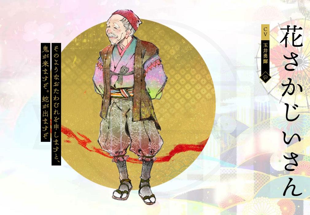 徒花異譚 キャラクター『花さかじいさん』紹介イメージ