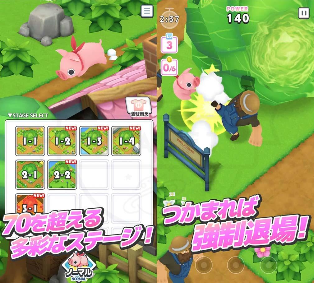 HUNGRY PIG(ハングリーピッグ) 0以上のステージ、捕まると強制退場紹介イメージ
