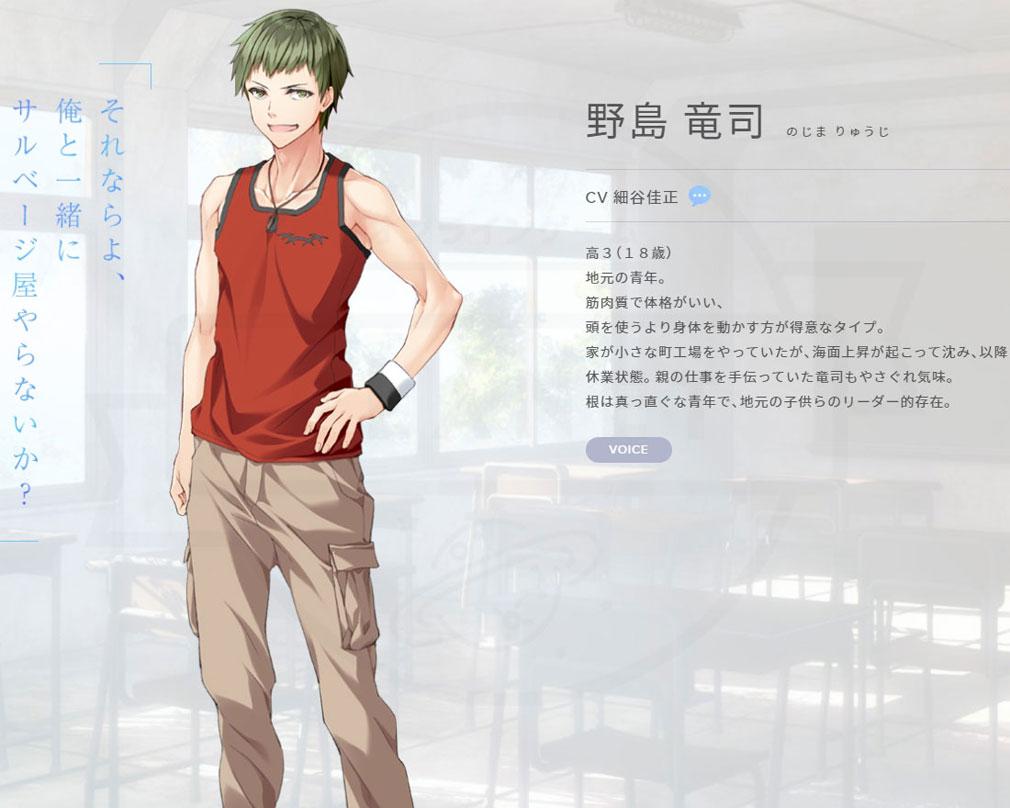 ATRI My Dear Moments(アトリ) キャラクター『野島 竜司』紹介イメージ
