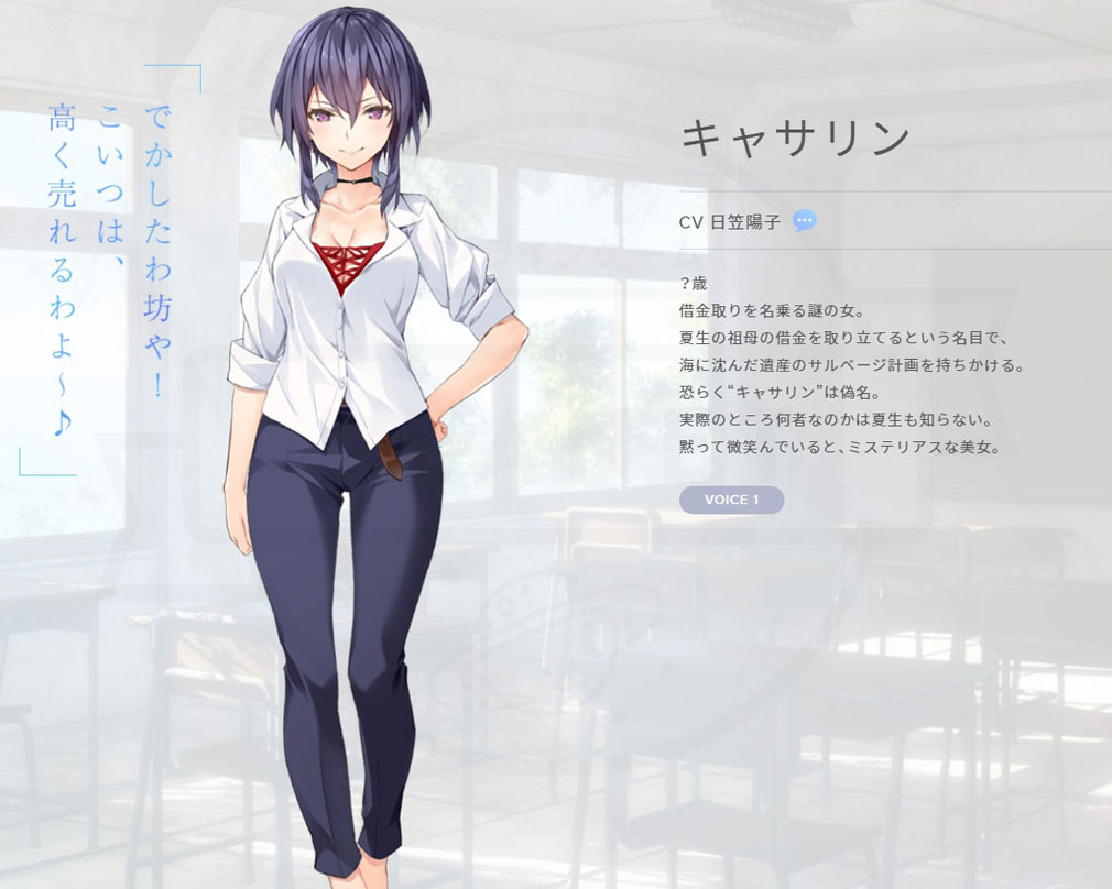 ATRI My Dear Moments(アトリ) キャラクター『キャサリン』紹介イメージ