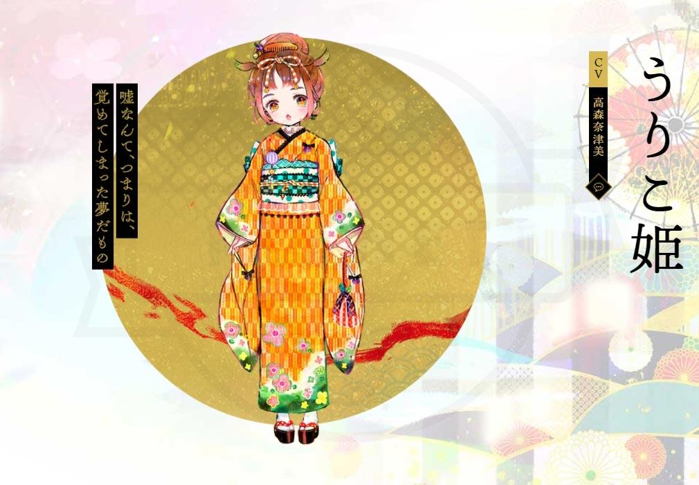 徒花異譚 キャラクター『うりこ姫』紹介イメージ
