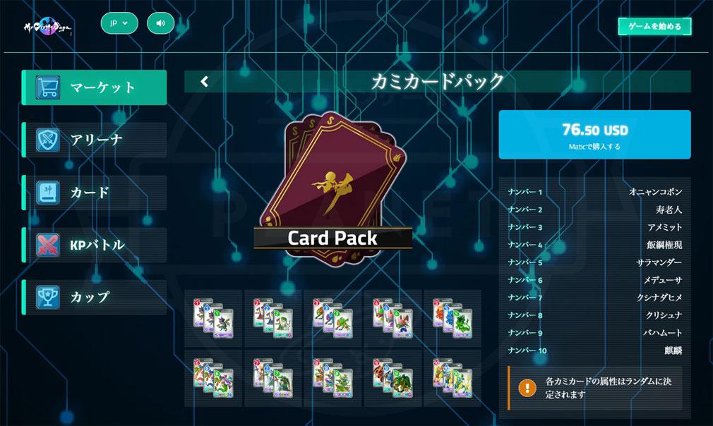 マイクリプトサーガ(My Crypto Saga) カミカードパックスクリーンショット