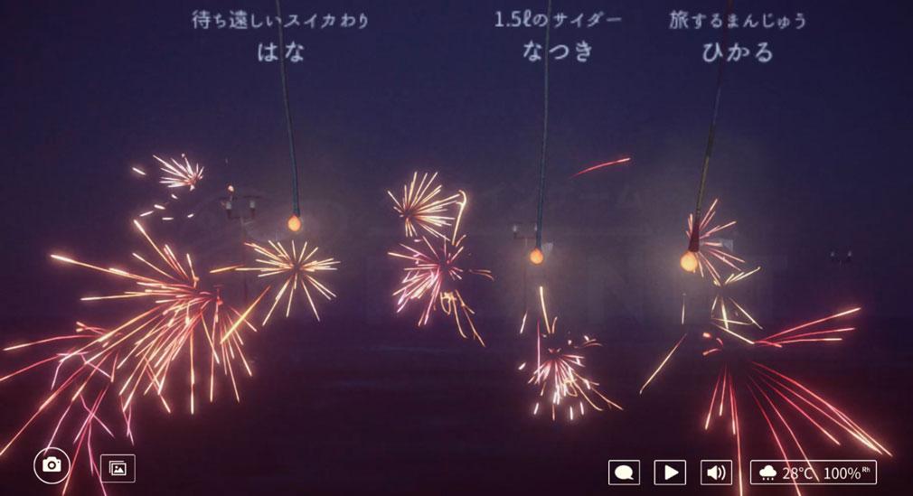 オンライン線香花火 空模様や気温によって線香花火の光り方や持続時間が変化するスクリーンショット