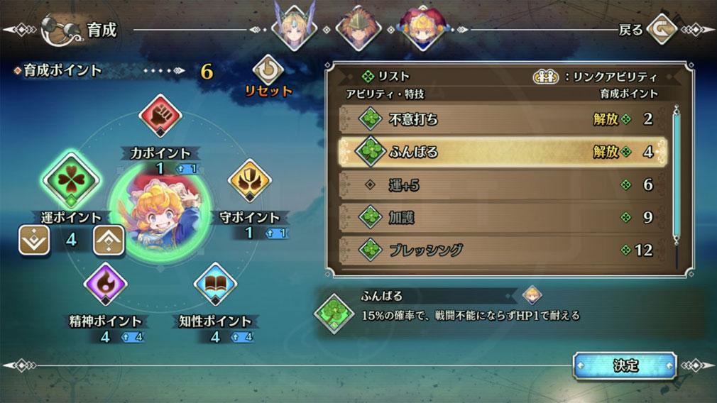聖剣伝説3 TRIALS of MANA(トライアルズ オブ マナ) 育成スクリーンショット