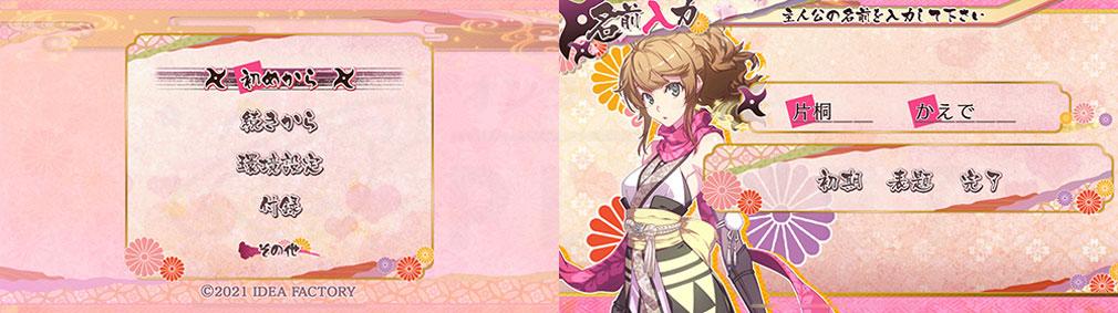 忍び、恋うつつ 雪月花恋絵巻 ゲーム開始、名前変更スクリーンショット