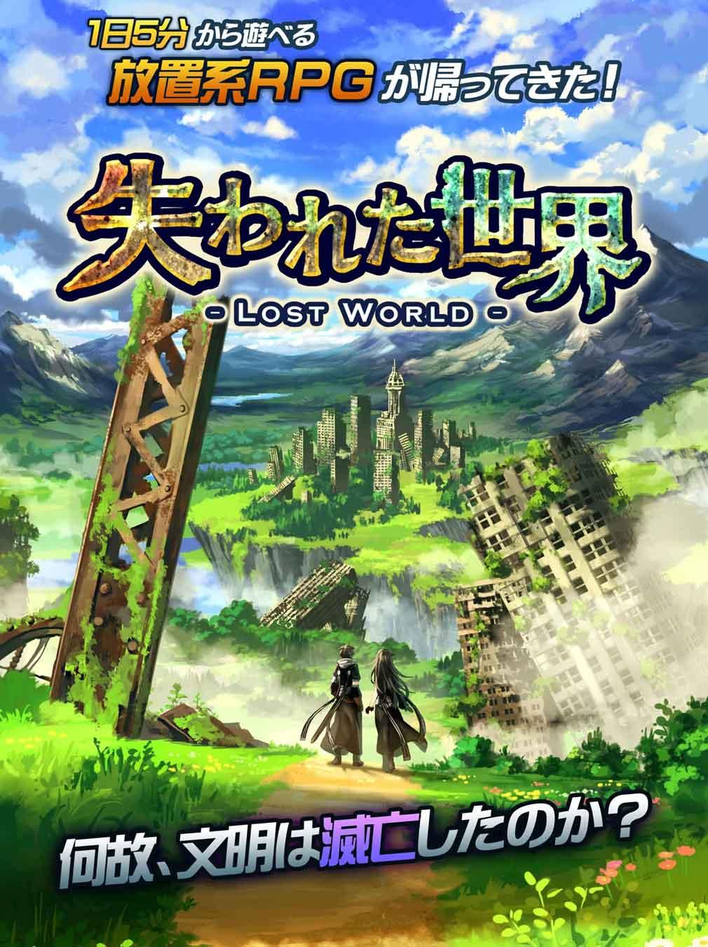 失われた世界 Lost World(ロスワ) キービジュアル