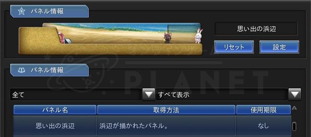 幻想神域Another Fate ネームパネル『思い出の浜辺』スクリーンショット