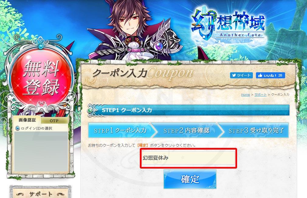 幻想神域Another Fate 専用コードの使用方法スクリーンショット
