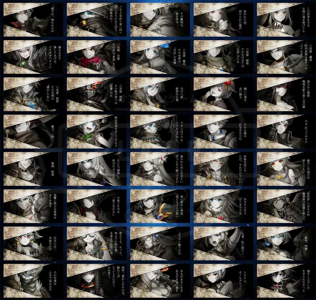 ブレイブ フロンティア レゾナ(BRAVE FRONTIER ReXONA)ブレフロR ユニットキャラクター紹介イメージ