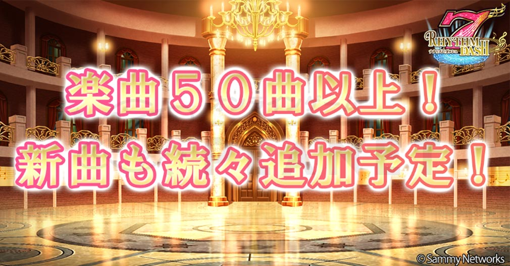ナナリズムダッシュ プレイ可能な楽曲50曲登場紹介イメージ