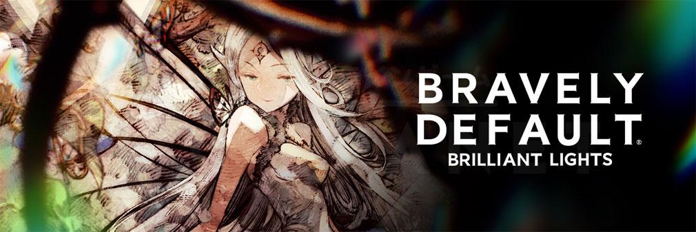ブレイブリーデフォルト ブリリアントライツ(BRAVELY DEFAULT BRILLIANT LIGHTS)BDBL フッターイメージ