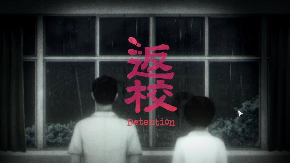 返校 Detention フッターイメージ
