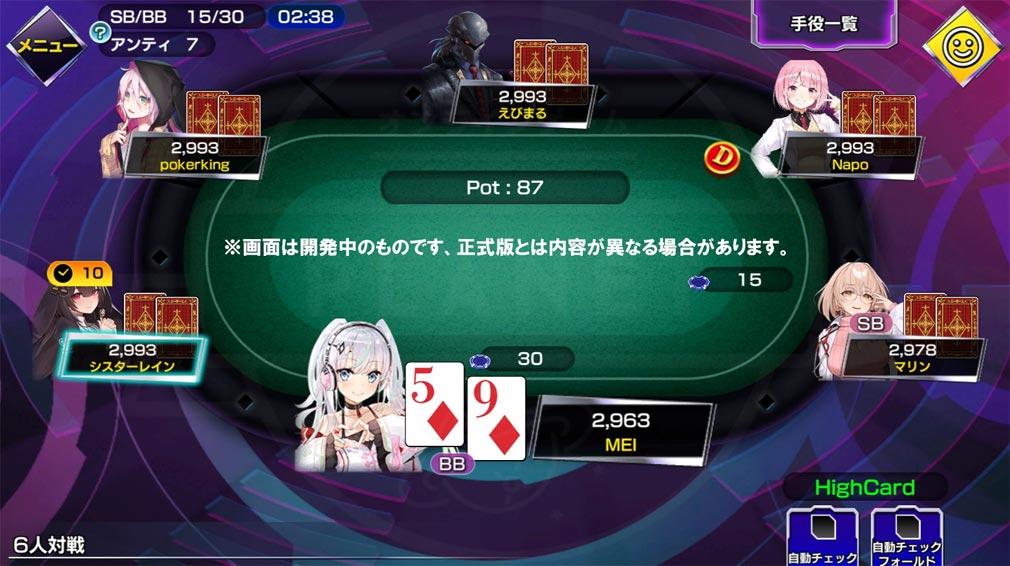 ポーカーチェイス(ポカチェ) 横型のUI設計のスクリーンショット