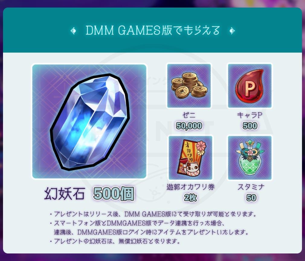 ラグナドール 妖しき皇帝と終焉の夜叉姫(ラグナド) DMMゲーム版の事前登録紹介イメージ