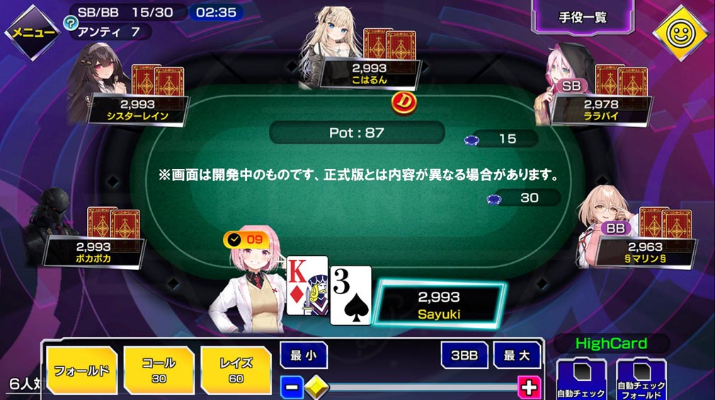 ポーカーチェイス(ポカチェ) アクションもシンプルかつ直感的に操作できるスクリーンショット