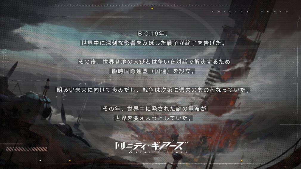 トリニティギアーズ 世界観紹介イメージ