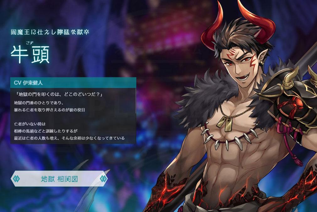 ラグナドール 妖しき皇帝と終焉の夜叉姫(ラグナド) 地獄キャラクター『牛頭』紹介イメージ