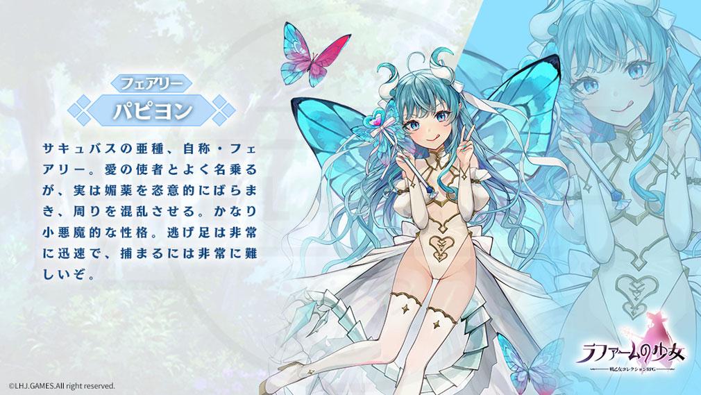 ラファームの少女(ラファショ) キャラクター『パピヨン』紹介イメージ