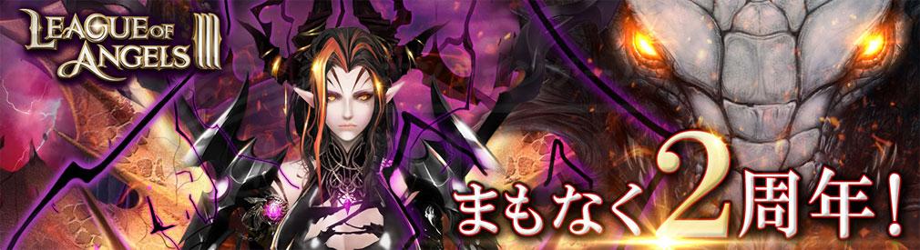 League of Angels3 リーグ オブ エンジェルズ3(LoA3) 2周年紹介イメージ