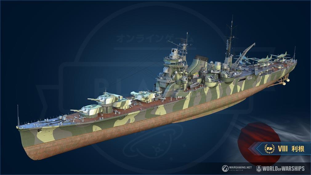 World of Warships(ワールドオブウォーシップス)WoWs 『利根』前方スクリーンショット