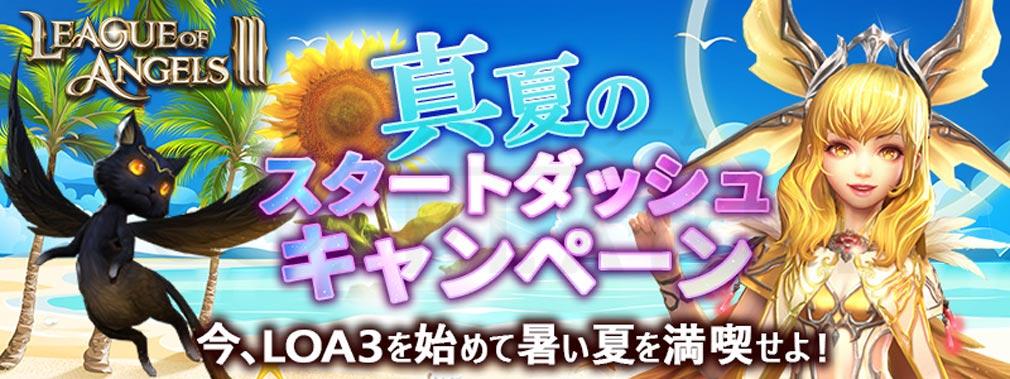 League of Angels3 リーグ オブ エンジェルズ3(LoA3) 『真夏のスタートダッシュキャンペーン』紹介イメージ