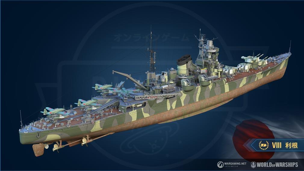 World of Warships(ワールドオブウォーシップス)WoWs 『利根』後方スクリーンショット