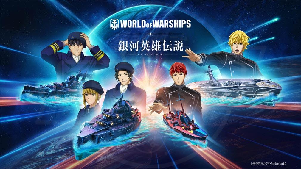 World of Warships(ワールドオブウォーシップス)WoWs 銀河英雄伝説 Die Neue Theseコラボキービジュアル